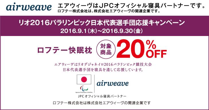 リオ2016パラリンピック日本代表選手団応援キャンペーン 快眠枕(人気3素材)20%OFF