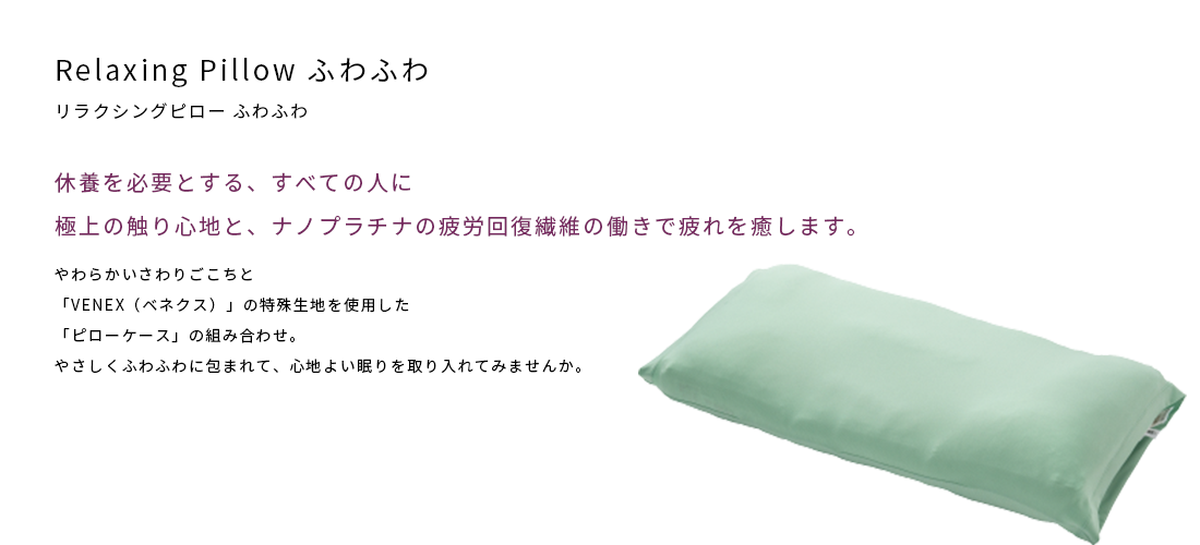 Relaxing Pillow ふわふわ