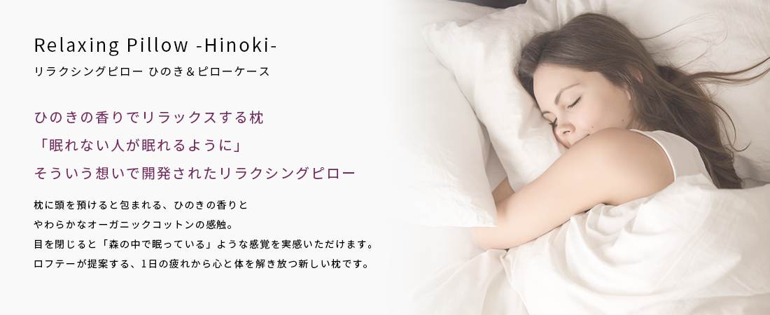 Relaxing Pillow -Hinoki-