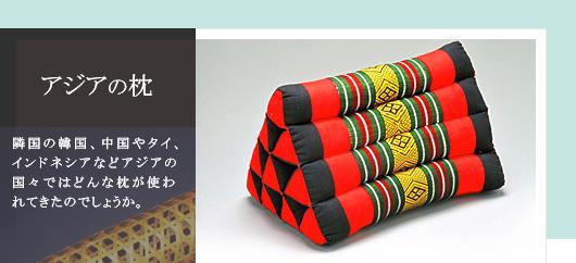 アジアの枕 隣国の韓国、中国やタイ、インドネシアなどアジアの国々ではどんな枕が使われてきたのでしょうか。