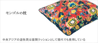 モンゴルの枕